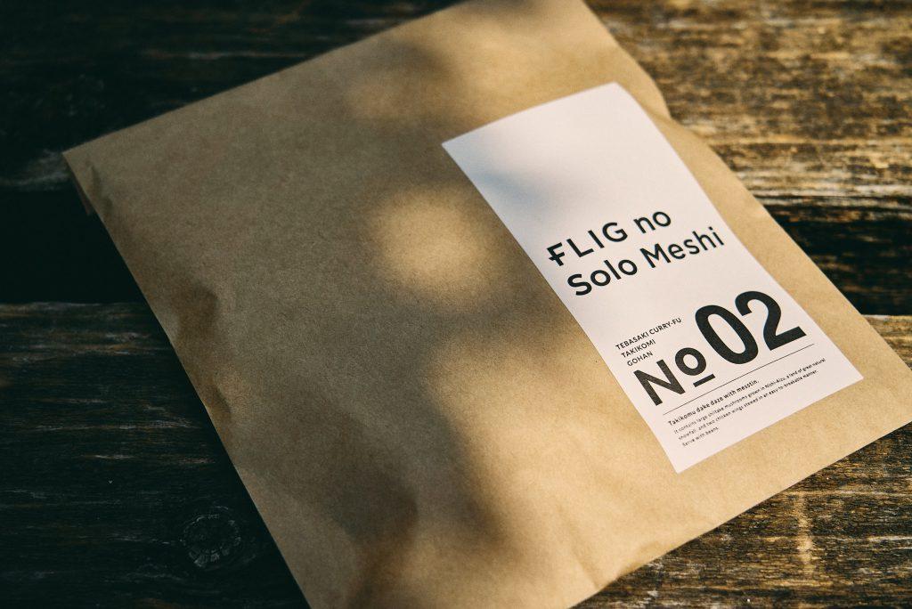 ソロメシNo2のパッケージ