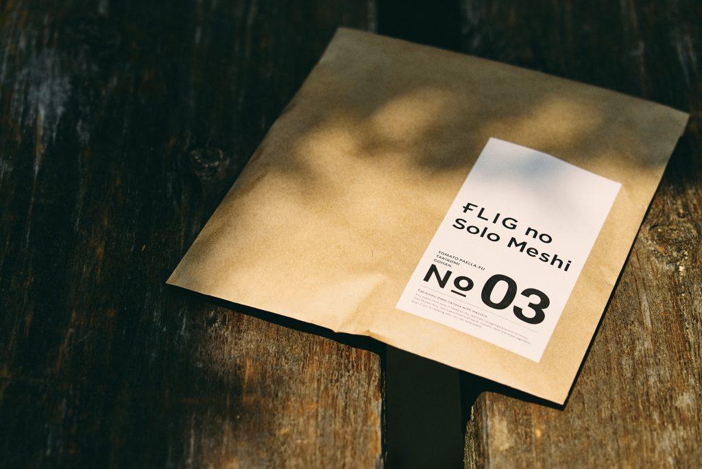 ソロメシNo3のパッケージ